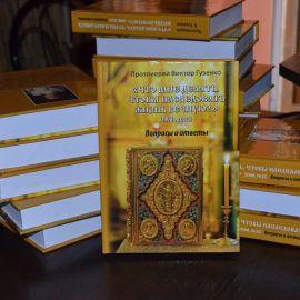 Презентация второй книги отца Виктора. 13.04.2015 г.